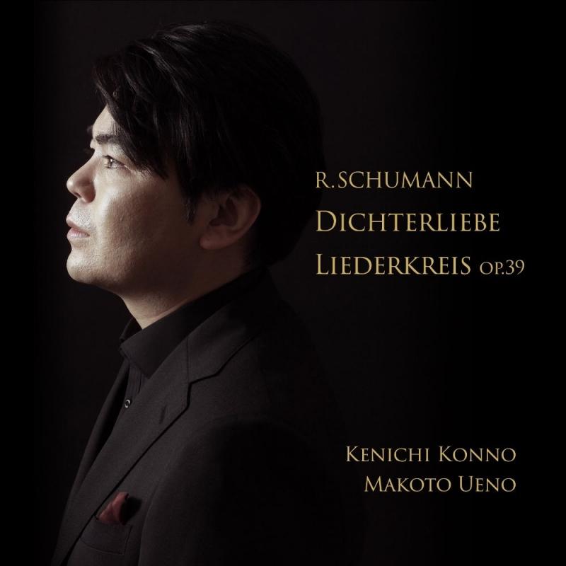 Dichterliebe, Liederkreis Op.39, etc : Kenichi Konno(Br)Makoto Ueno(P)
