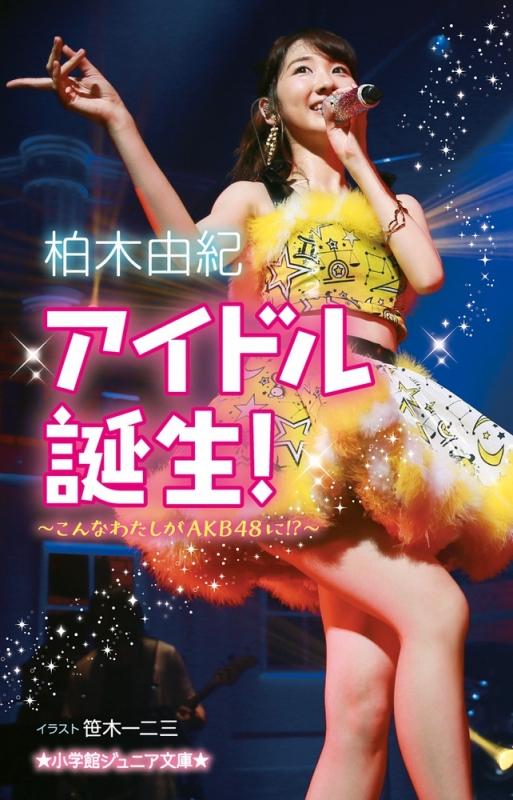 アイドル誕生! こんなわたしがAKB48に!? 小学館ジュニア文庫