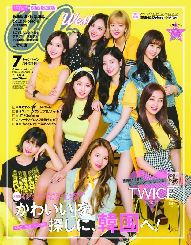 CanCam West CanCam (キャンキャン)2018年 7月号増刊 関西限定版