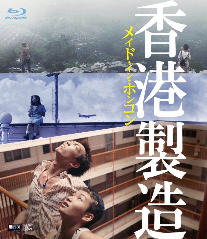 メイド・イン・ホンコン/香港製造 4Kレストア・デジタルリマスター版