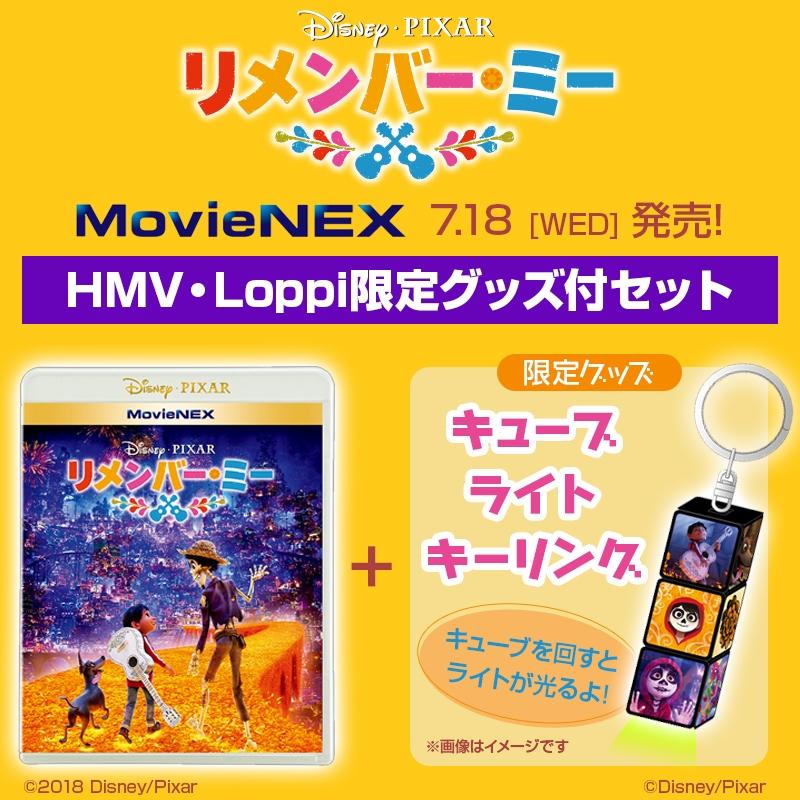 【HMV・Loppi限定】リメンバー・ミー MovieNEX [キューブライトキーリングセット]
