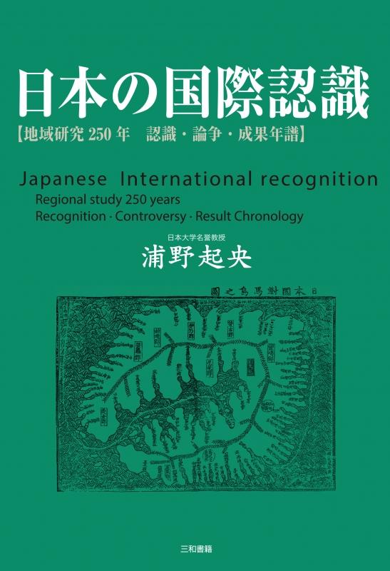 日本の国際認識 地域研究250年 認識・論争・成果年譜
