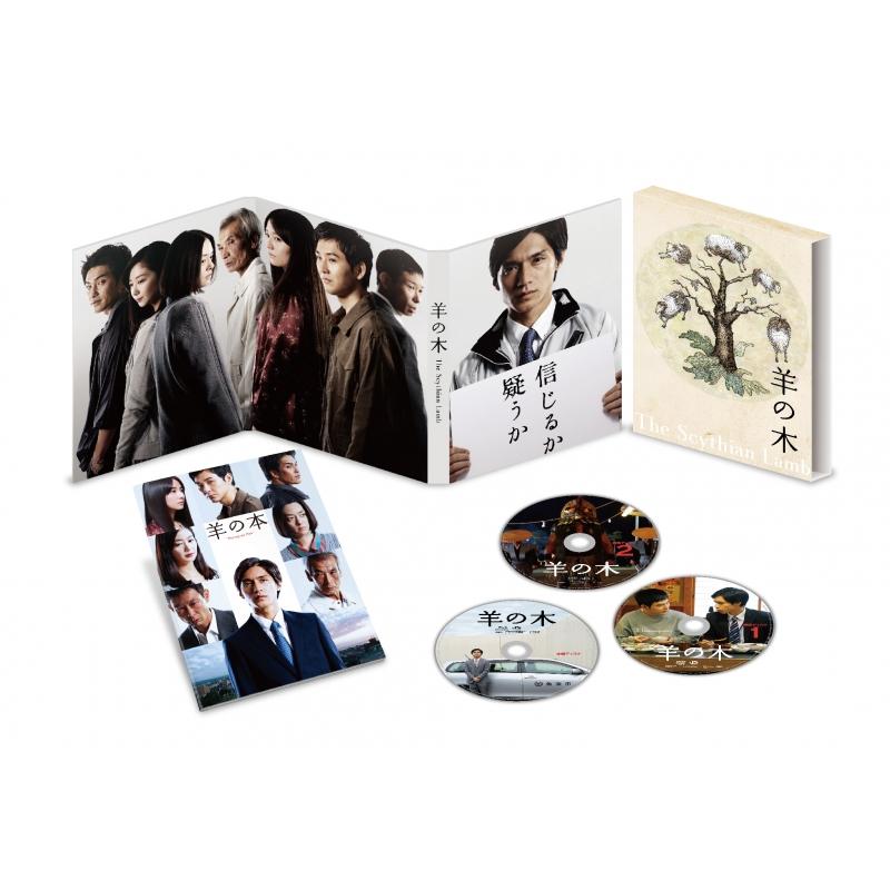映画「羊の木」 Blu-ray豪華版 (Blu-ray+2DVD)