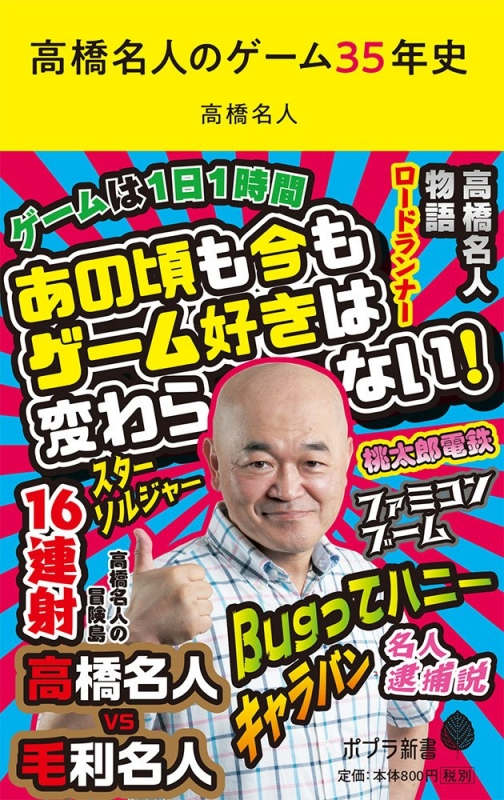 高橋名人のゲーム35年史 ポプラ新書
