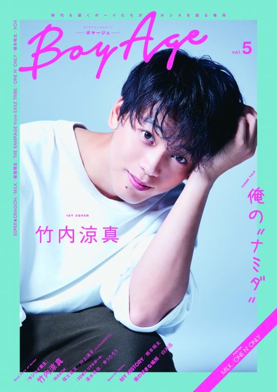BoyAge -ボヤージュ-vol.05 カドカワエンタメムック