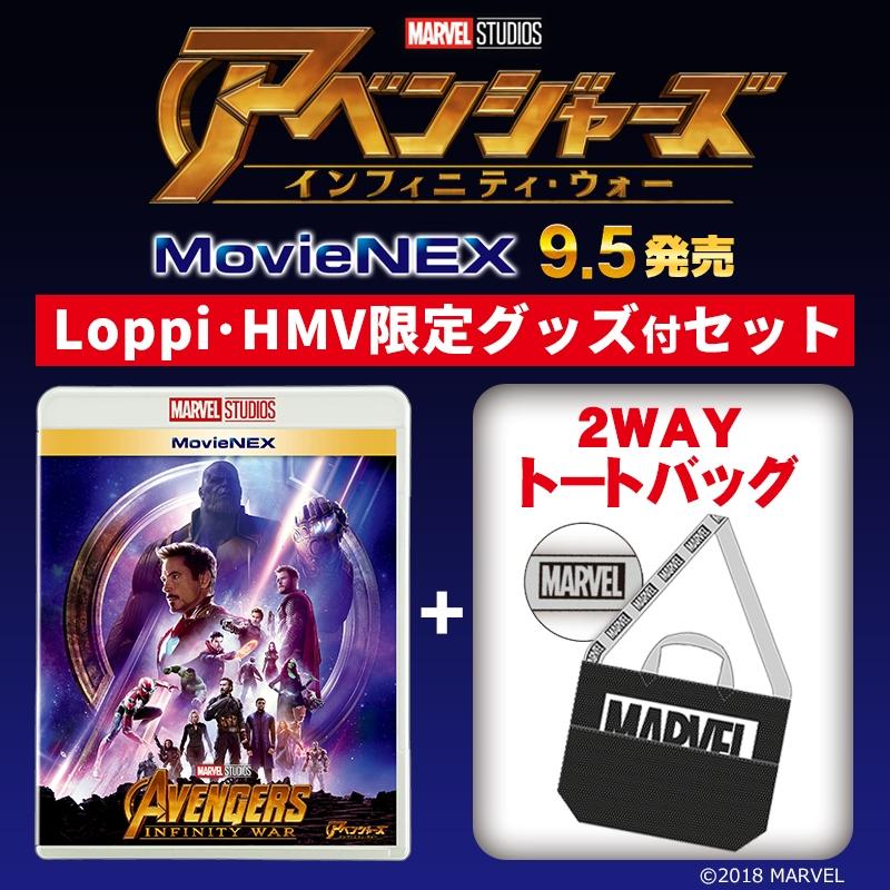 【Loppi・HMV限定グッズ付セット】アベンジャーズ/インフィニティ・ウォー MovieNEX