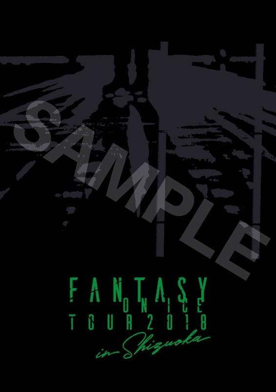 Fantasy on Ice2018パンフレット【静岡公演】