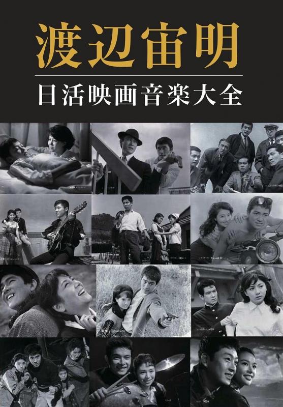 渡辺宙明 日活映画音楽大全(8CD)
