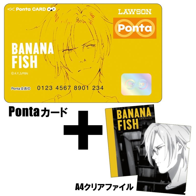 BANANA FISHの画像 p1_20