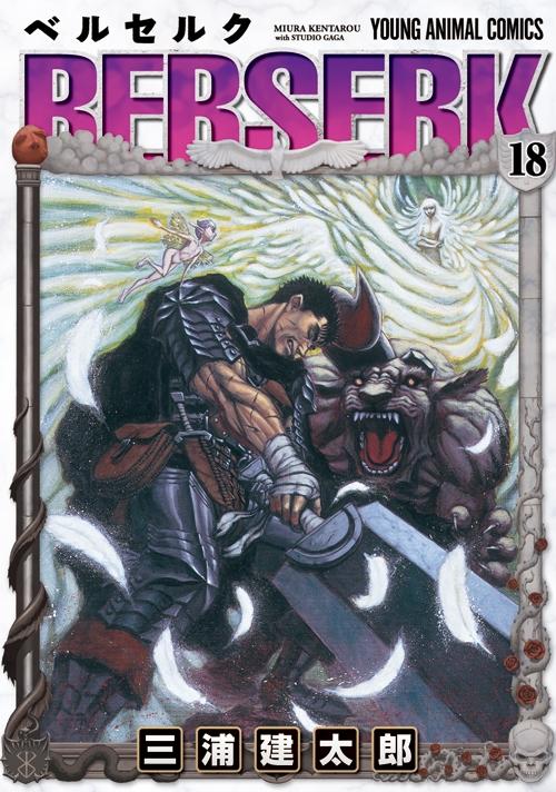 ベルセルク 18 ヤングアニマルコミックス