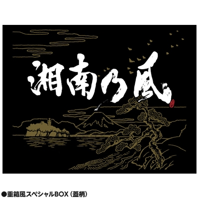 【Loppi限定】湘南乃風 「湘南乃風 ~2023~」 Loppi限定10周年スペシャルBOX【S】