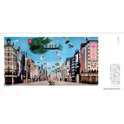 藤城清治の画像 p1_2