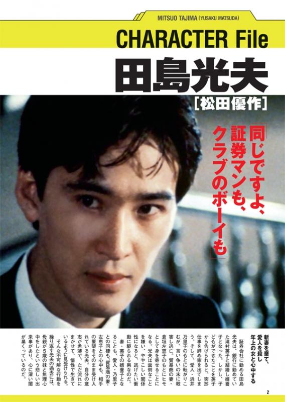 松田優作の画像 p1_30