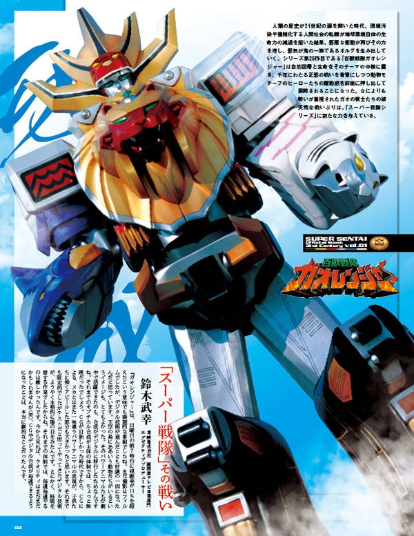百獣戦隊ガオレンジャーの画像 p1_26