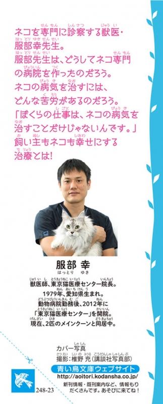 ぼくはネコのお医者さん ネコ専門病院の日々 講談社青い鳥文庫
