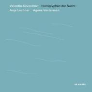 レヒナー/ シルヴェストロフ『夜のヒエログリフ』