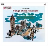 ネタニア・ダヴラツ/カントルーブ:オーヴェルニュの歌(全5集)