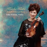 北浦洋子、竹内素子/貴志康一:ヴァイオリン・ソナタ、他
