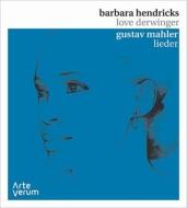 バーバラ・ヘンドリックスのマーラー『告別』、リュッケルト歌曲集ほか