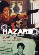 Hazard: ハザード
