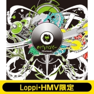 カイワレハンマー Prequel 【Loppi・HMV限定盤】