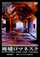 廃墟ロマネスク