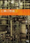 工場幻想曲 2