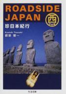 Roadside Japan: 珍日本紀行 西日本編