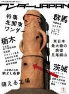 ワンダーJapan(7)