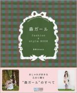 森ガールfashion & Style Book
