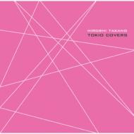 『TOKIO COVERS』 高野寛