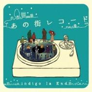 indigo la End 『あの街レコード』