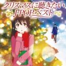 Various 『クリスマスに聴きたいJ-POPベスト』