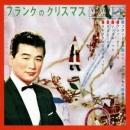 フランク永井 『フランクのクリスマス』
