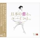 松任谷由実 『日本の恋と、ユーミンと。』