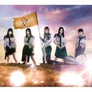 革命の丘/SKE48