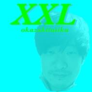 XXL/岡崎体育