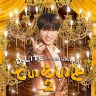でぃらいと2/D-LITE(from BIGBANG)