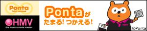 Ponta�����܂�I�'�����I