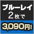 Blu-ray 2�_��3090�~