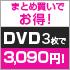 DVD 3�_��3090�~