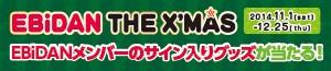 EBiDAN THE XMAS
