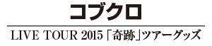 KOBUKURO LIVE TOUR 2015 ��� �c�A�[�O�b�Y