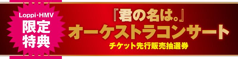 Loppi・HMV限定特典 君の名は オーケストラコンサートチケット先行販売抽選券付