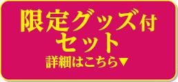 Loppi・HMV限定グッズ付セット 2種