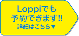 Loppiでも予約受付中!!