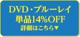 DVD・ブルーレイ単品14%OFF