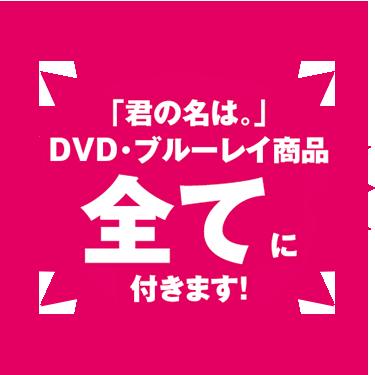 「君の名は。」DVD・ブルーレイ商品全てに付きます!