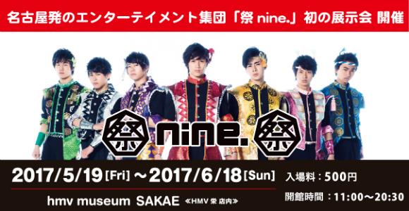 祭nine. 初の展示会「祭nine.祭」hmv museum 栄にオープン