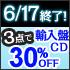 輸入盤CD どれでも3点以上で30%OFF +1%還元!